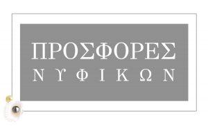 προσφορές-νυφικά-Θεσσαλονίκη-starlit