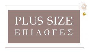 plus-size-νυφικά-Θεσσαλονίκη-starlit